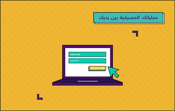 خدمات الإسلامي المصرفية عبر الإنترنت Bahrain Islamic Bank